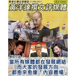 出名抄新聞嘅熱血時報老闆黃洋達 批評香港媒體係內容農場 17/08/2017
