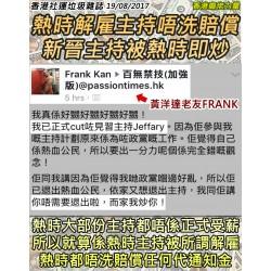 熱時解雇主持唔洗賠償 新晉主持被熱時即炒 19/08/2017