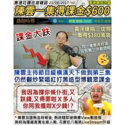 陳雲一集得課金$600 21/08/2017