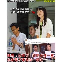 鍾雪兒與朱凱迪共同出席討論 違背青山陳雲教誨 22/08/2017