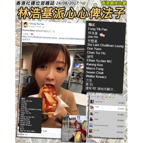 林浩基派心心俾法子 24/08/2017