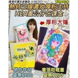 熱時三線濃妝厚粉主持 HEA畫公仔乞課金 25/08/2017