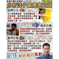 分析法子羸陳雲之謎 01/09/2017