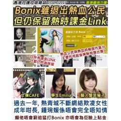 Bonix雖退出熱血公民但仍保留熱時課金Link 07/09/2017