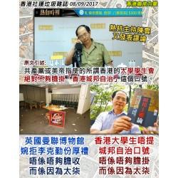 熱血時報主持陳雲 話大學生唔敢掛城邦 08/09/2017