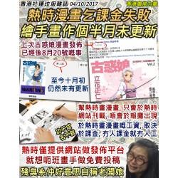 熱時漫畫乞課金失敗 繪手畫作個半月未更新 04/10/2017