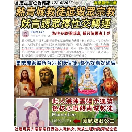 熱青城教徒詆毀眾宗教 妖言誘眾撐性交轉運 12/10/2017