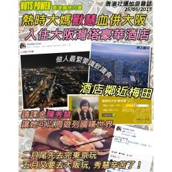 熱時大媽獸慧血併大坂 入住大坂灣塔豪華酒店 25/05/2017