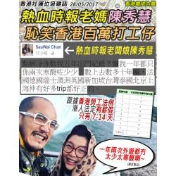 熱血時報老媽陳秀慧 恥笑香港百萬打工仔 28/05/2017