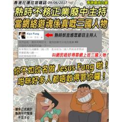 熱時不務正職廢中主持 當網絡遊魂係真嘅三國人物 09/06/2017