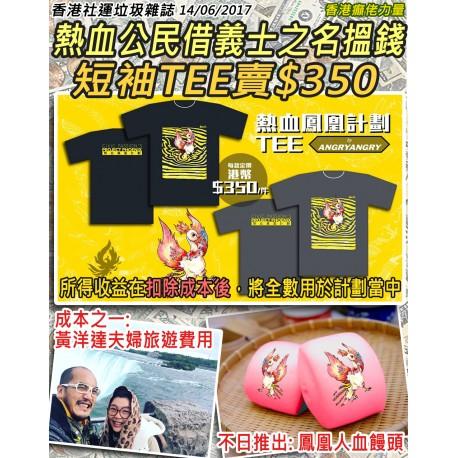 熱血公民借義士之名搵錢 短袖TEE賣$350 14/06/2017