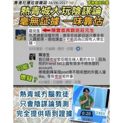 熱青城大玩陰謀論 毫無証據 一味靠估 16/06/2017