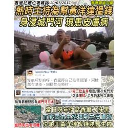 熱時主持為幫黃洋達搵錢 身浸城門河 現患皮膚病
