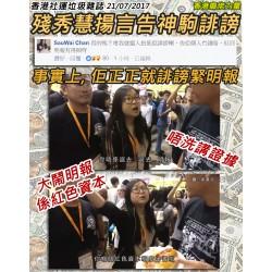 殘秀慧揚言告神駒誹謗 21/07/2017