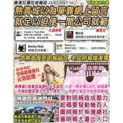 熱青城以為單靠網上留言 就足以迫使一間公司就範