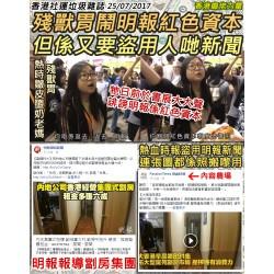殘獸胃鬧明報紅色資本 但係又要盜用人哋新聞 25/07/2017
