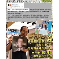 青山陳雲佢自己做就得 人哋做就唔得 25/07/2017