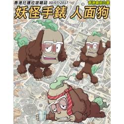 妖怪手錶 人面狗 30/07/2017