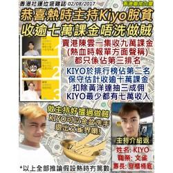 恭喜熱時主持KIYO脫貧 收逾七萬課金唔洗做賊 02/08/2017