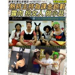 熱時主持為課金跑數 露肉 扮女人 做小丑 04/08/2017