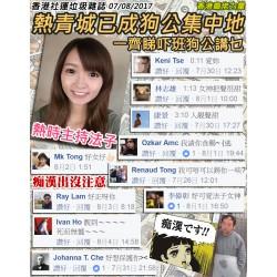 熱青城已成狗公集中地 07/08/2017