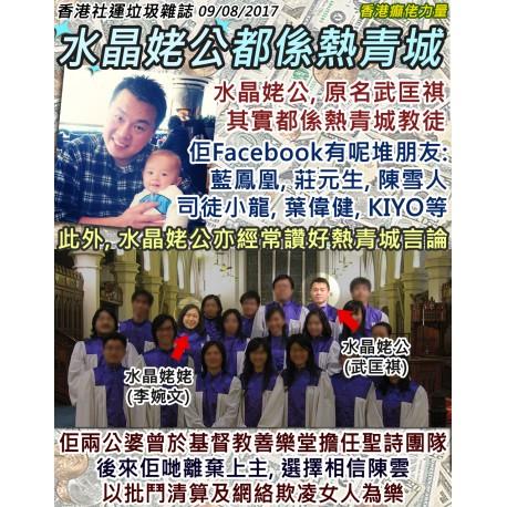 水晶姥公都係熱青城 09/08/2017