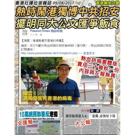 熱時鬧港獨博中共招安 擺明同大公文匯爭飯食 09/08/2017