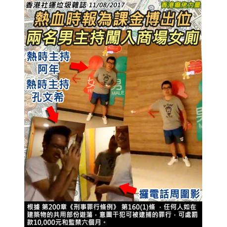 熱血時報為課金博出位 兩名男主持闖入商場女廁
