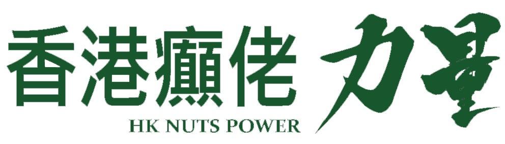 香港癲佬力量